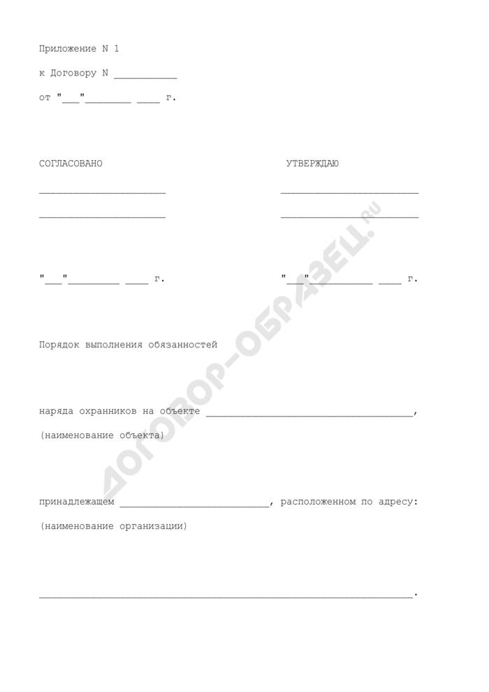 Особые обязанности наряда охранников на объекте (приложение к договору на оказание услуг по охране недвижимого имущества). Страница 1