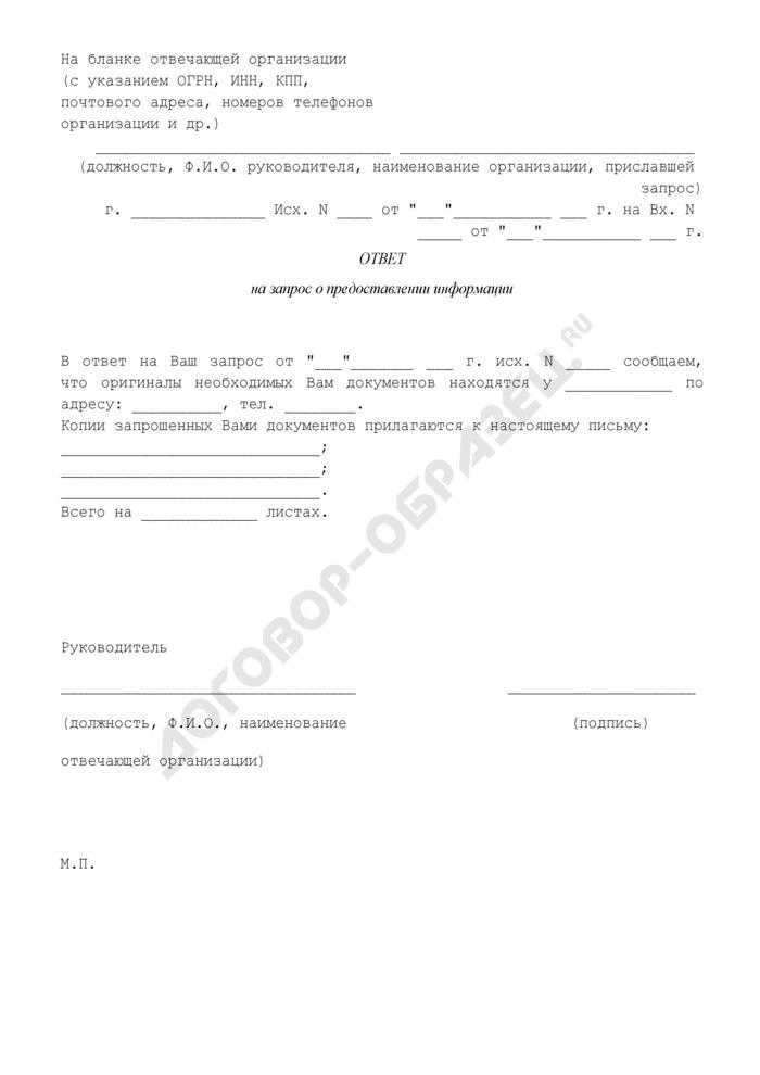 Ответ на запрос о предоставлении информации. Страница 1
