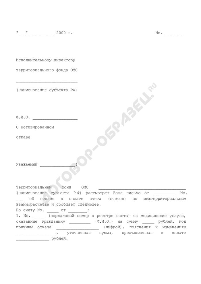 Ответ на мотивированный отказ в оплате счета за медицинские услуги. Страница 1