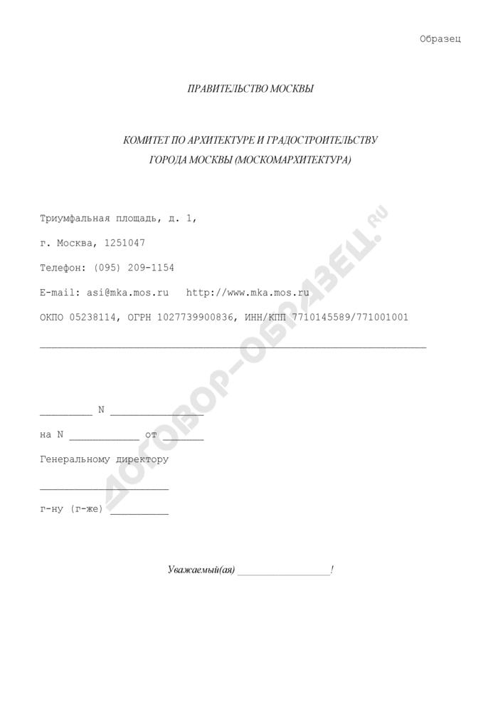 Ответ на обращение в Комитет по архитектуре и градостроительству города Москвы о возможности заявляемого строительства, реконструкции для осуществления последующих действий по подготовке предпроектной и проектной документации. Страница 1