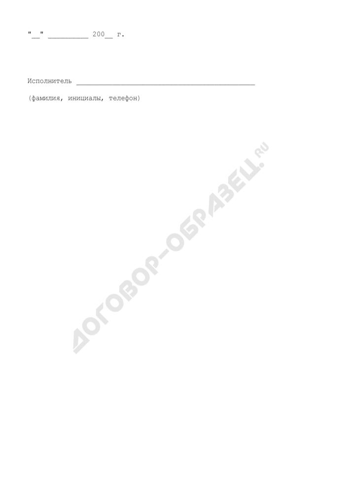 Ответ на обращение в Комитет по архитектуре и градостроительству города Москвы о возможности заявляемого строительства, реконструкции для осуществления последующих действий по подготовке предпроектной и проектной документации. Страница 3