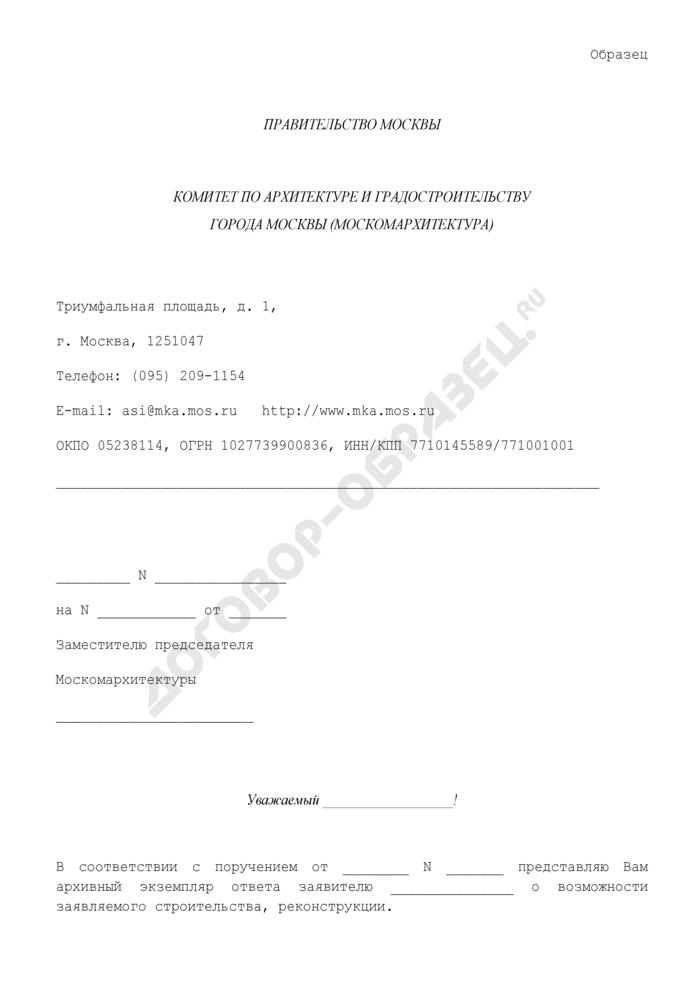 Ответ на обращение в Комитет по архитектуре и градостроительству города Москвы о возможности заявляемого строительства, реконструкции для осуществления последующих действий по подготовке предпроектной и проектной документации (архивный экземпляр). Страница 1