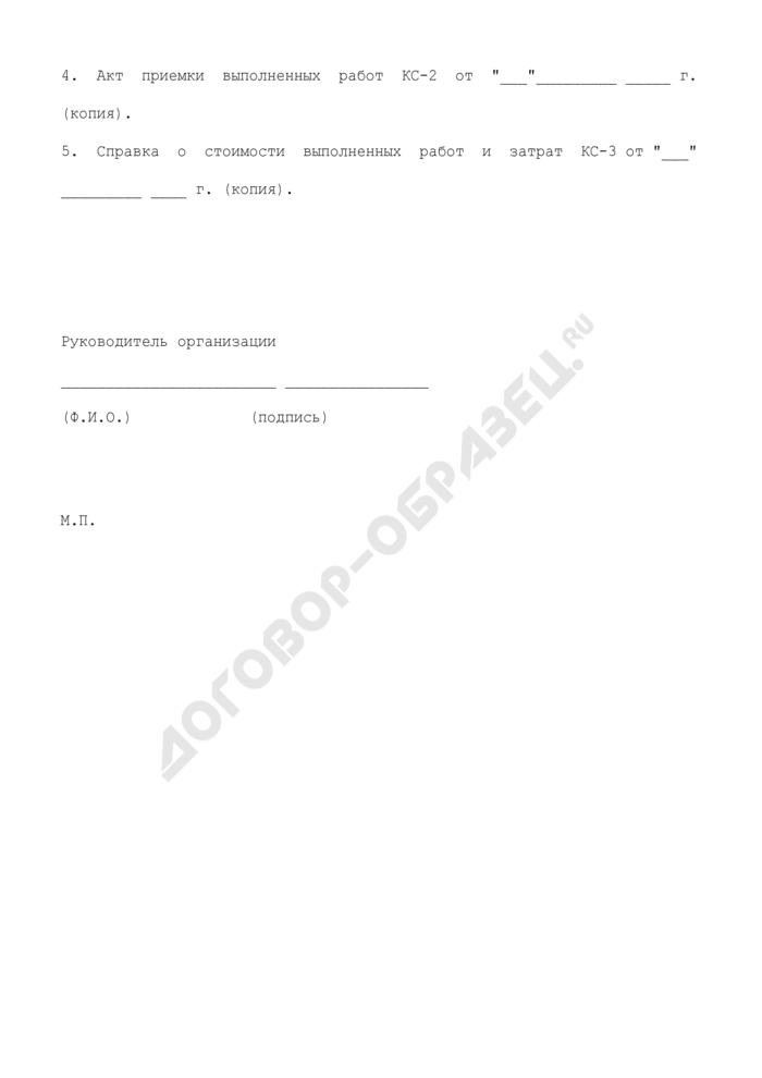 Ответ на претензию подрядчика об оплате стоимости строительных материалов. Страница 3