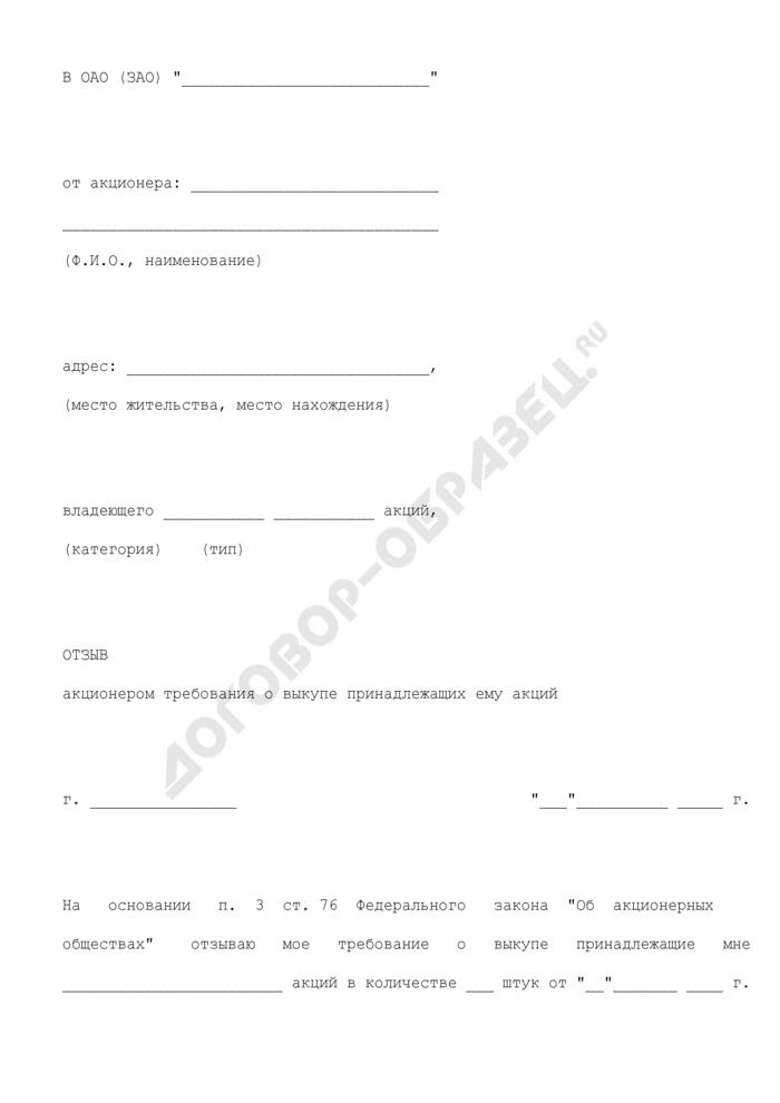 Отзыв акционером требования о выкупе принадлежащих ему акций. Страница 1