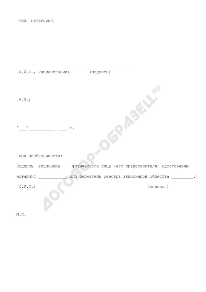 Отзыв акционером требования о выкупе принадлежащих ему акций. Страница 2