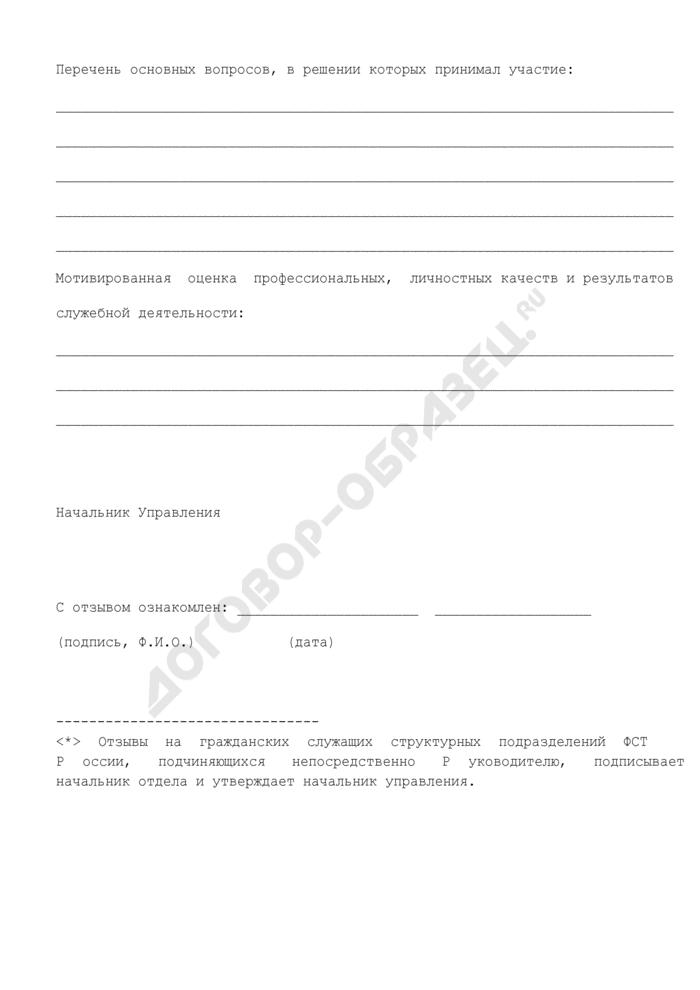 Отзыв на государственного гражданского служащего ФСТ России, подлежащего сдаче квалификационного экзамена (образец). Страница 2