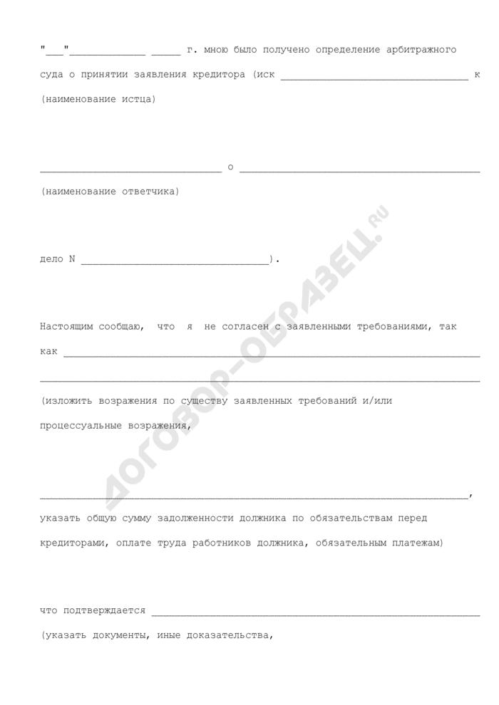 Отзыв на заявление о признании должника банкротом. Страница 2