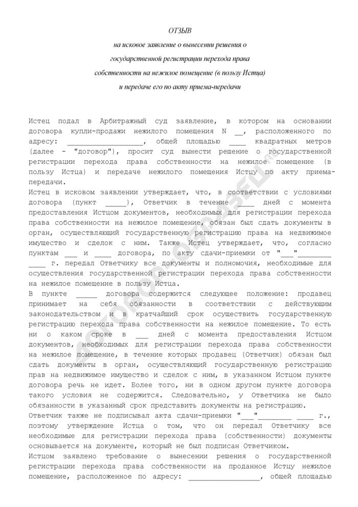 Отзыв на исковое заявление о вынесении решения о государственной регистрации перехода права собственности на нежилое помещение (в пользу истца) и передаче его по акту приема-передачи. Страница 1