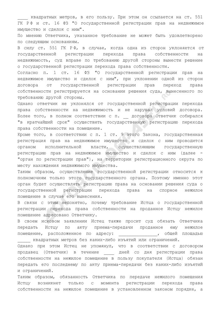 Отзыв на исковое заявление о вынесении решения о государственной регистрации перехода права собственности на нежилое помещение (в пользу истца) и передаче его по акту приема-передачи. Страница 2