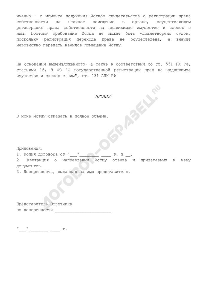 Отзыв на исковое заявление о вынесении решения о государственной регистрации перехода права собственности на нежилое помещение (в пользу истца) и передаче его по акту приема-передачи. Страница 3