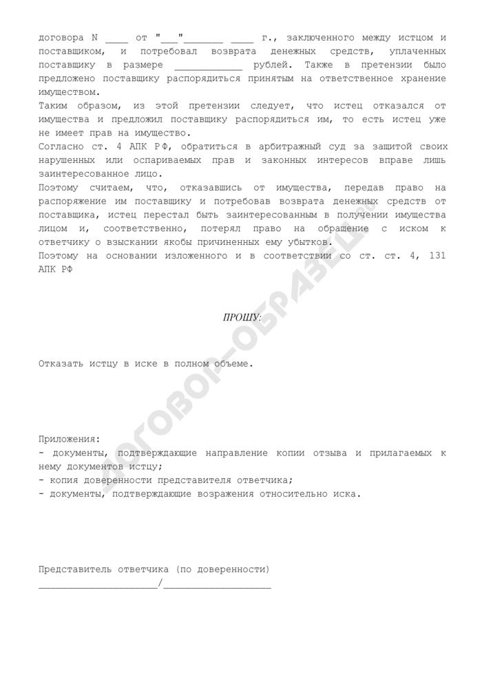 Отзыв на исковое заявление о взыскании убытков по договору хранения. Страница 2
