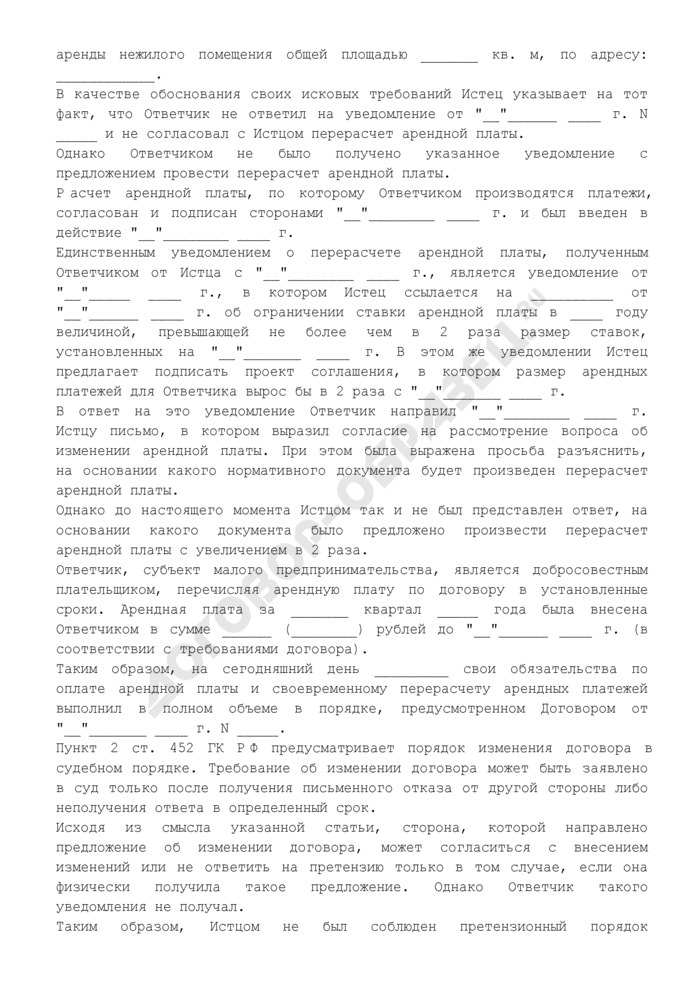 Отзыв на исковое заявление об изменении условий договора аренды нежилого помещения (истец - собственник муниципального имущества). Страница 2