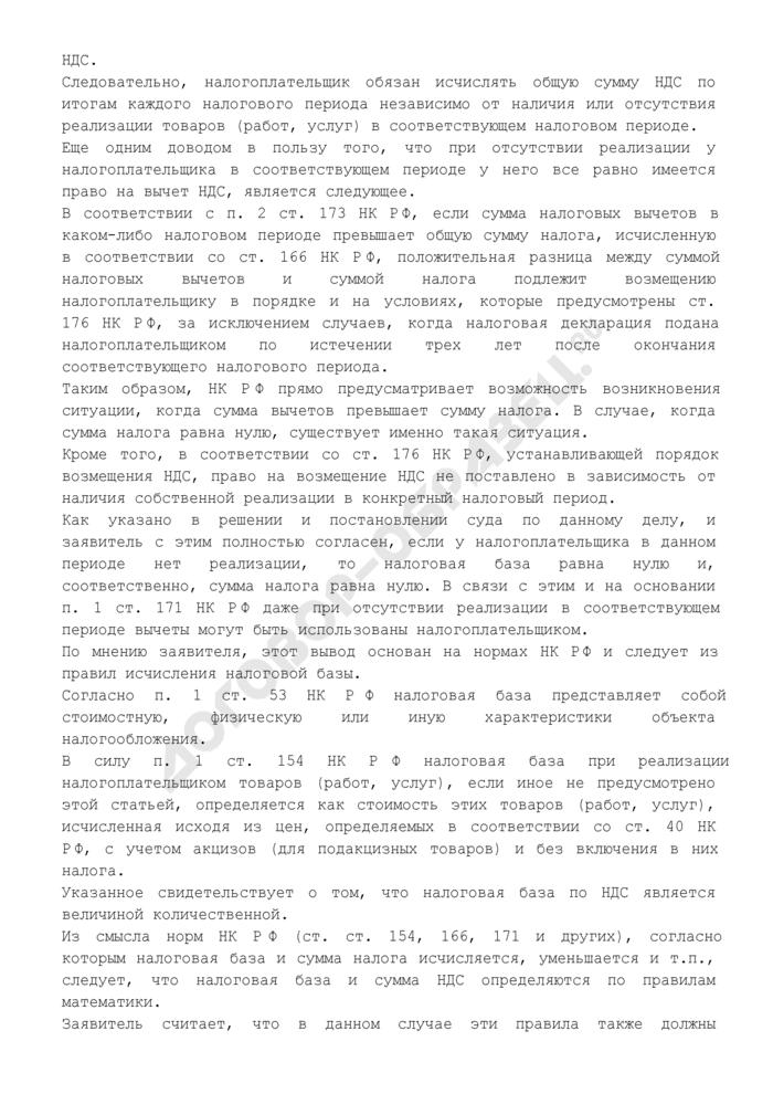 Отзыв на кассационную жалобу на решение арбитражного суда и постановление апелляционного суда по налоговым вычетам. Страница 2