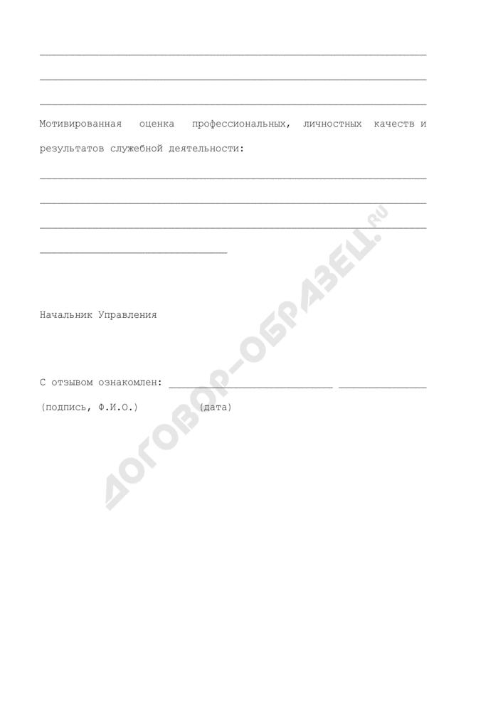 Отзыв на подлежащего аттестации государственного гражданского служащего Росрыболовства (образец). Страница 2