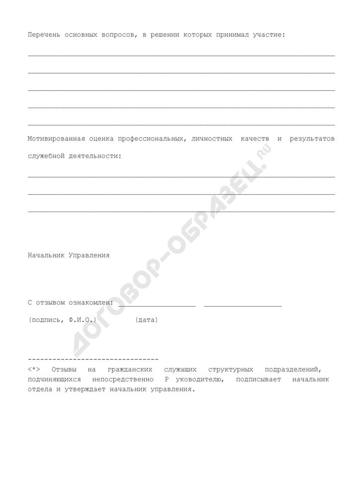 Отзыв на подлежащего аттестации государственного гражданского служащего ФСТ России (образец). Страница 2