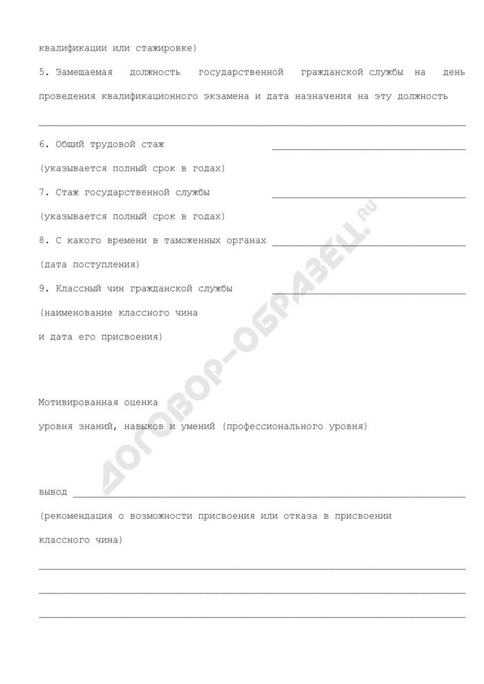Отзыв непосредственного руководителя об уровне знаний, навыков и умений (профессиональном уровне) гражданского служащего и о возможности присвоения ему классного чина в центральном аппарате Федеральной таможенной службы. Страница 2