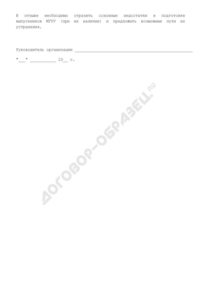 Отзыв о выпускнике Московского городского университета управления Правительства Москвы (очная форма обучения). Страница 2