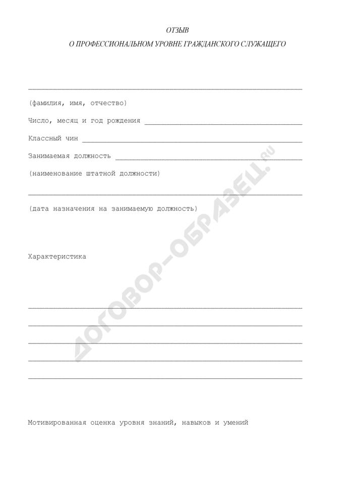 Отзыв о профессиональном уровне гражданского служащего Управления Роспотребнадзора по Московской области. Страница 1