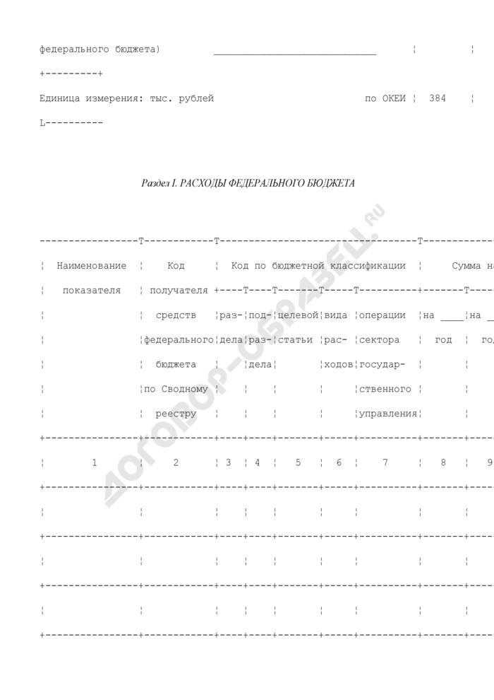 Бюджетная роспись управления Федерального казначейства по субъектам Российской Федерации на плановый период. Страница 2