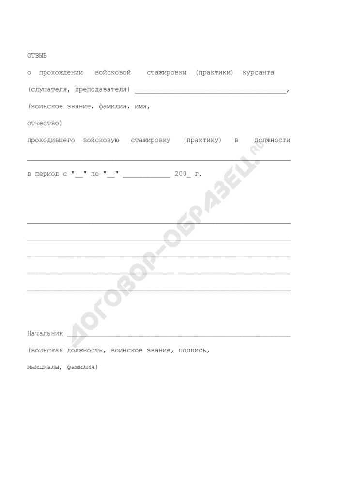 Отзыв о прохождении войсковой стажировки (практики) курсанта (слушателя, преподавателя) высшего профессионального образования внутренних войск Министерства внутренних дел Российской Федерации. Страница 1