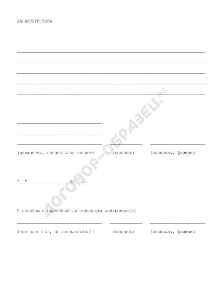 Отзыв о служебной деятельности сотрудника таможенного органа Российской Федерации. Страница 2