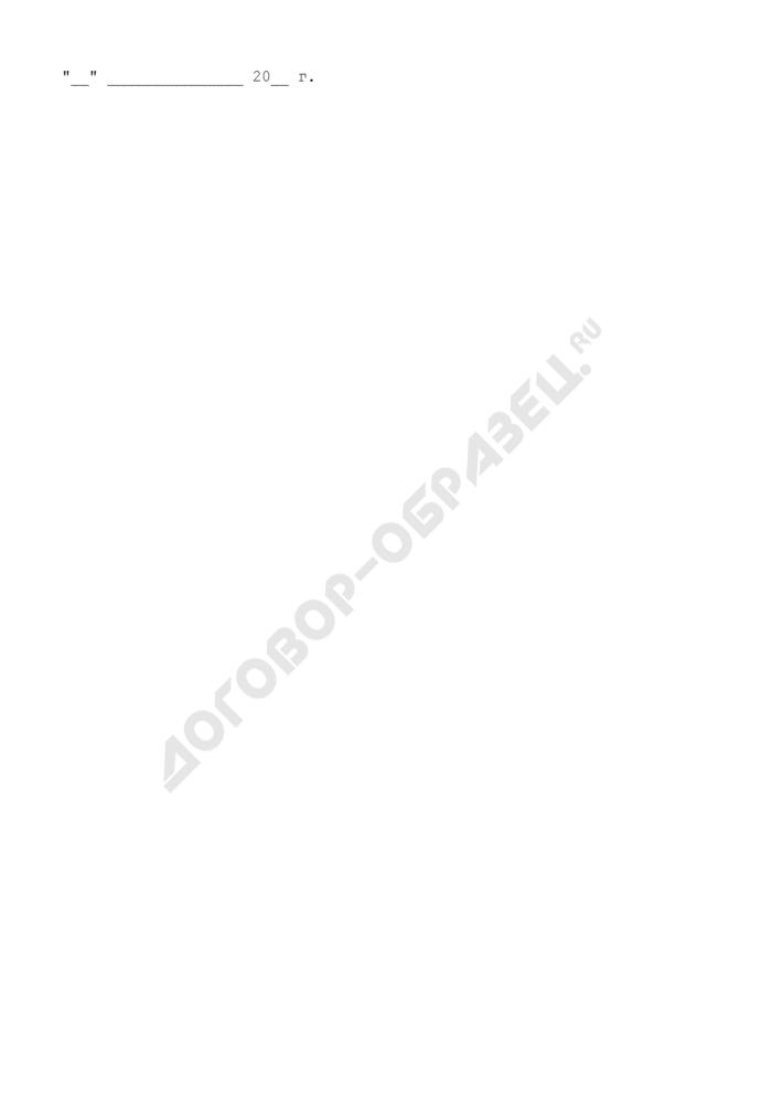 Отзыв о служебной деятельности сотрудника таможенного органа Российской Федерации. Страница 3
