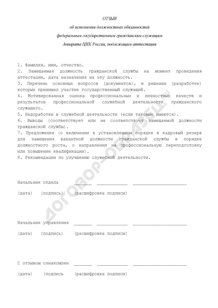 Отзыв об исполнении должностных обязанностей федеральным государственным гражданским служащим Аппарата Центральной избирательной комиссии России, подлежащим аттестации. Страница 1