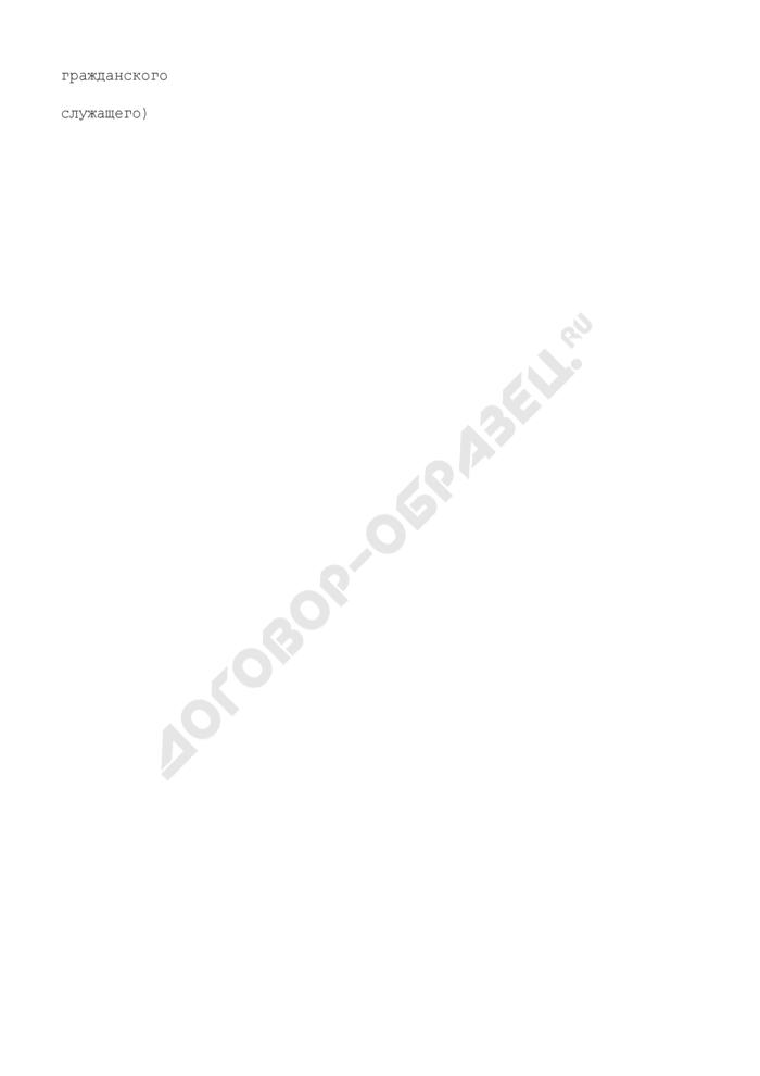 Отзыв об исполнении должностных обязанностей федеральным государственным гражданским служащим Аппарата Центральной избирательной комиссии России, подлежащим аттестации. Страница 2