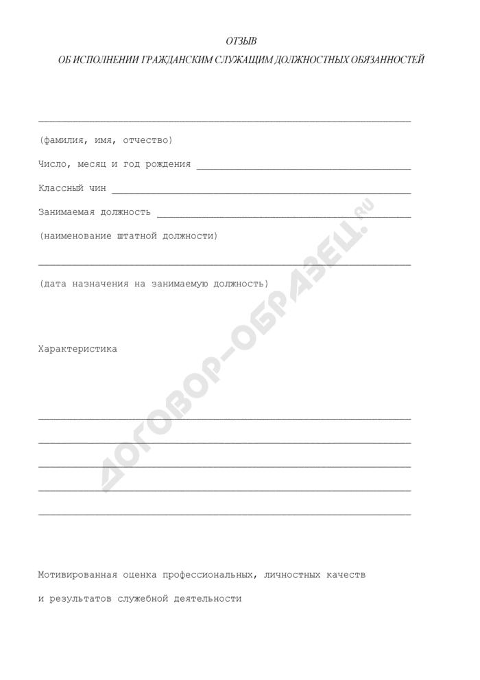 Отзыв об исполнении гражданским служащим Управления Роспотребнадзора по Московской области должностных обязанностей. Страница 1