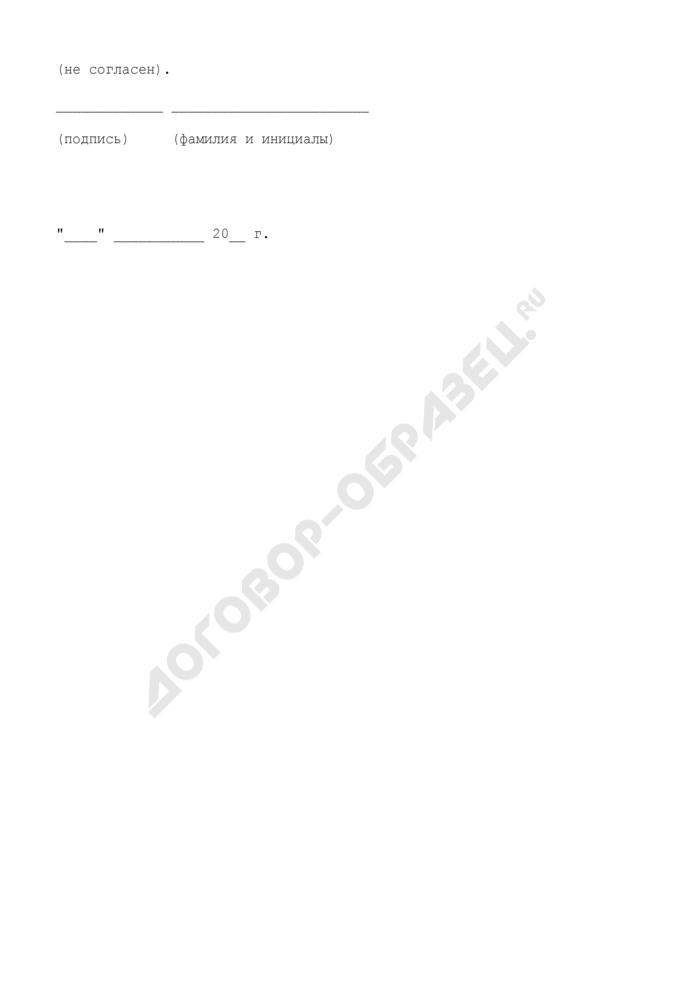 Отзыв об исполнении гражданским служащим Управления Роспотребнадзора по Московской области должностных обязанностей. Страница 3