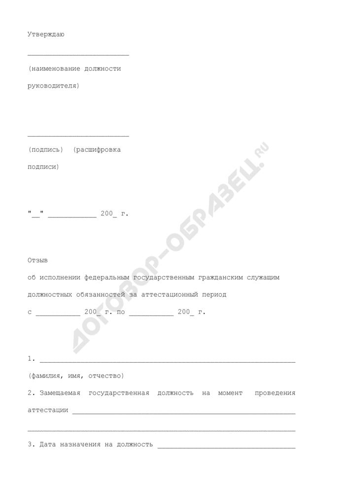 Отзыв об исполнении федеральным государственным гражданским служащим должностных обязанностей за аттестационный период. Страница 1