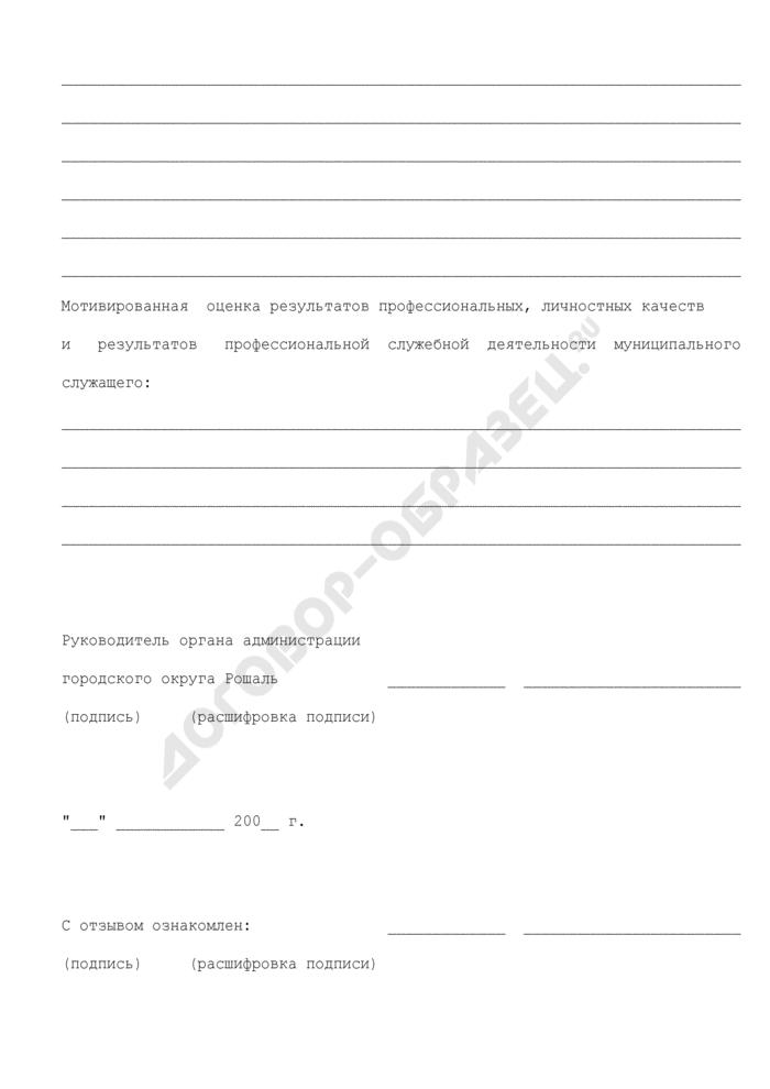 Отзыв об исполнении муниципальным служащим администрации городского округа Рошаль Московской области, подлежащим аттестации, его должностных обязанностей. Страница 2