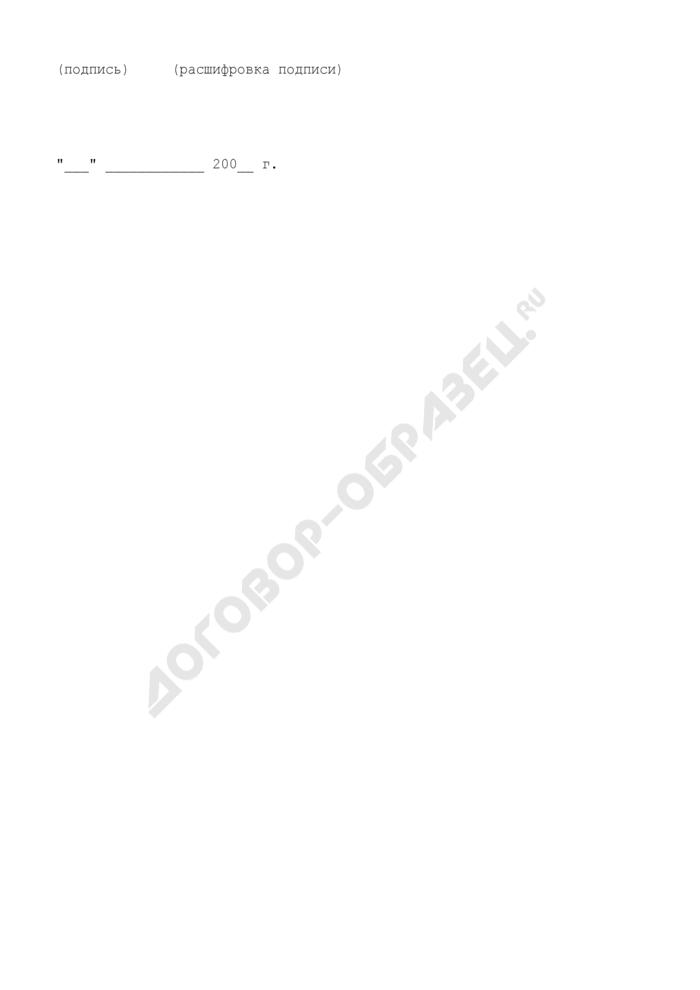 Отзыв об исполнении муниципальным служащим, замещающим должность руководителя органа администрации городского округа Рошаль Московской области, подлежащим аттестации, его должностных обязанностей. Страница 3