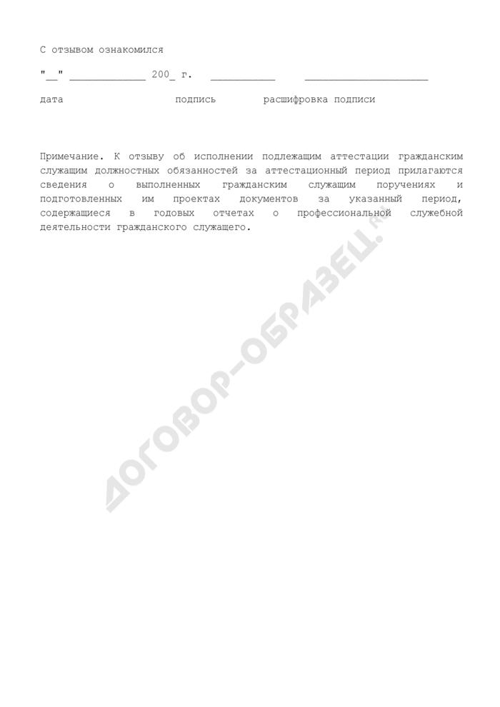 Отзыв об исполнении подлежащим аттестации гражданским служащим должностных обязанностей за аттестационный период. Страница 2