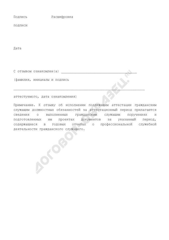 Отзыв об исполнении федеральным государственным гражданским служащим, подлежащим аттестации, должностных обязанностей за аттестуемый период. Страница 3