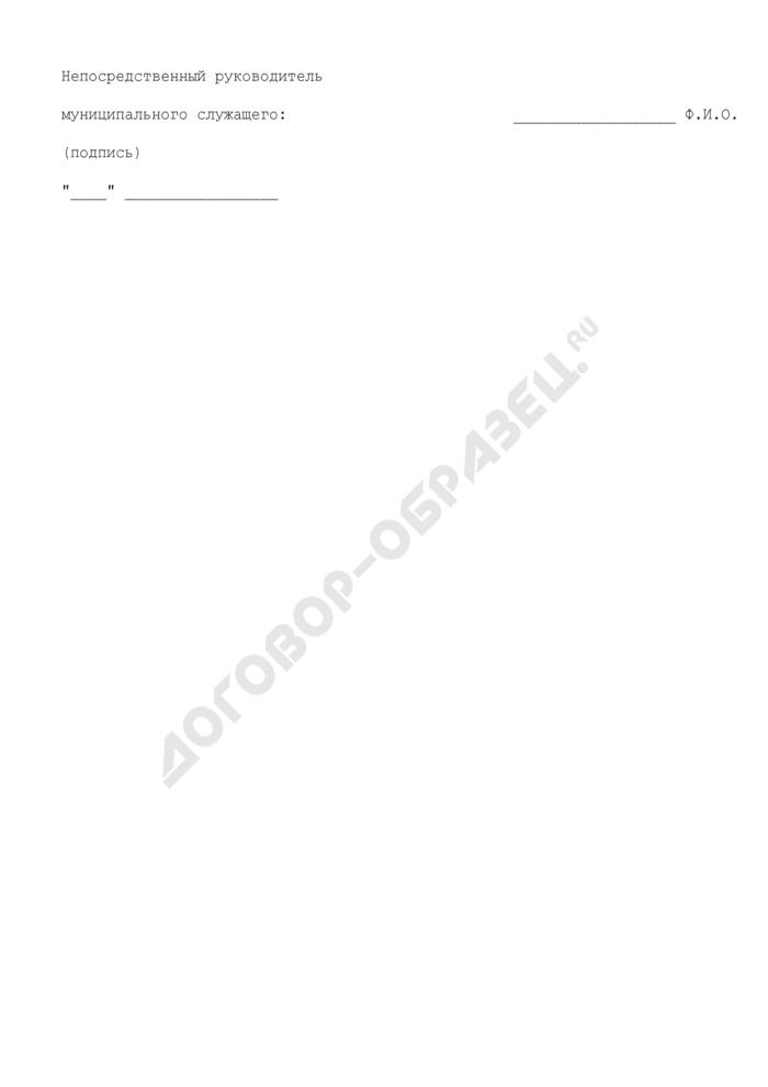 Отзыв об исполнении муниципальным служащим Чеховского муниципального района Московской области должностных обязанностей. Страница 2