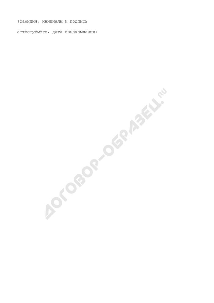 Отзыв об исполнении федеральным государственным гражданским служащим Министерства природных ресурсов Российской Федерации, подлежащим аттестации, должностных обязанностей за аттестуемый период. Страница 3