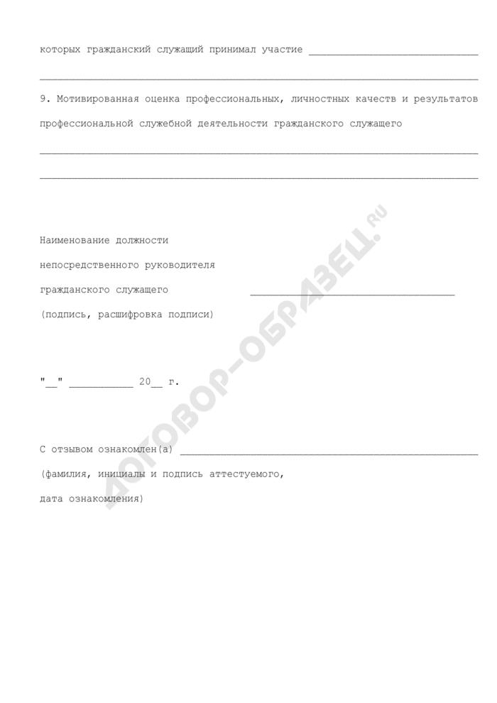 Отзыв об исполнении гражданским служащим Федерального агентства лесного хозяйства, подлежащим аттестации, должностных обязанностей за аттестуемый период. Страница 2