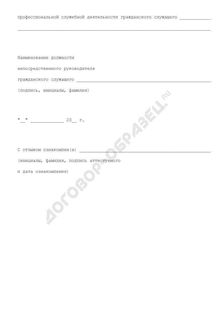 Отзыв об исполнении гражданским служащим Министерства транспорта Российской Федерации, подлежащим аттестации, должностных обязанностей за аттестуемый период. Страница 2