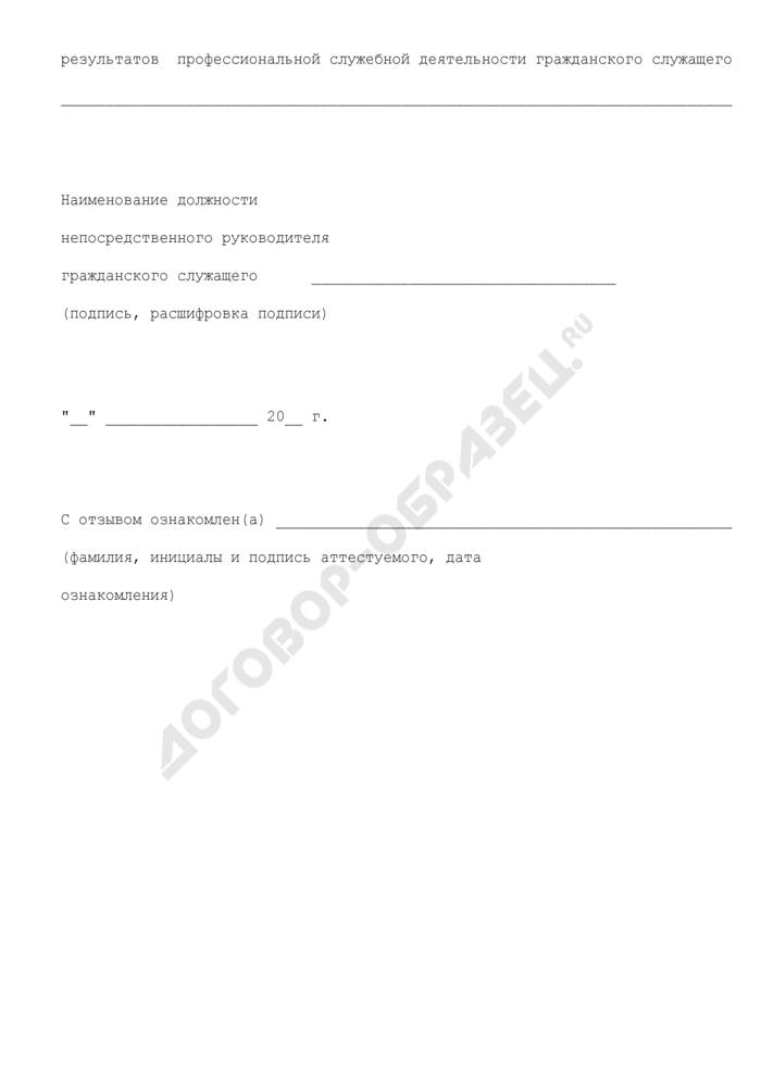 Отзыв об исполнении гражданским служащим, подлежащим аттестации, должностных обязанностей за аттестуемый период в Федеральном медико-биологическом агентстве. Страница 2