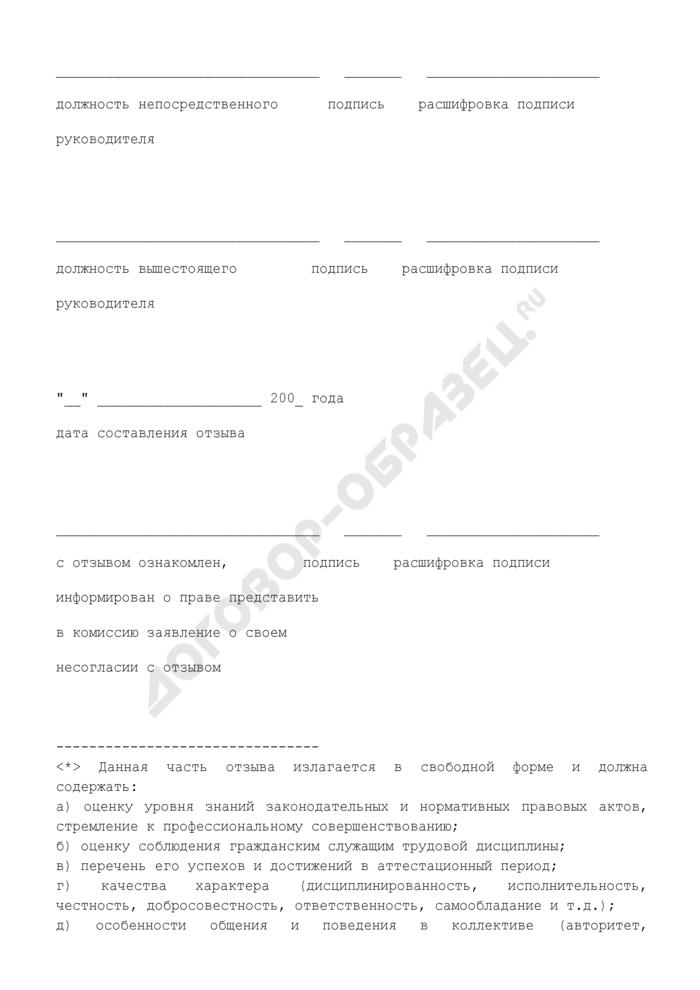 Отзыв об исполнении аттестуемым государственным гражданским служащим Федерального агентства по управлению особыми экономическими зонами должностных обязанностей за аттестационный период. Страница 2