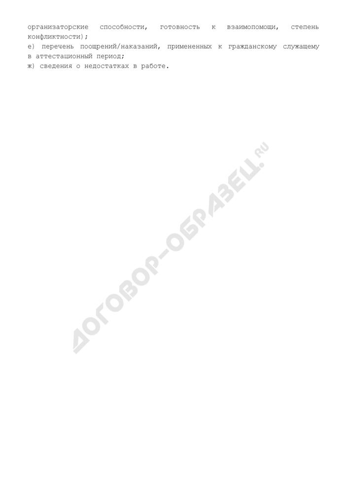 Отзыв об исполнении аттестуемым государственным гражданским служащим Федерального агентства по управлению особыми экономическими зонами должностных обязанностей за аттестационный период. Страница 3