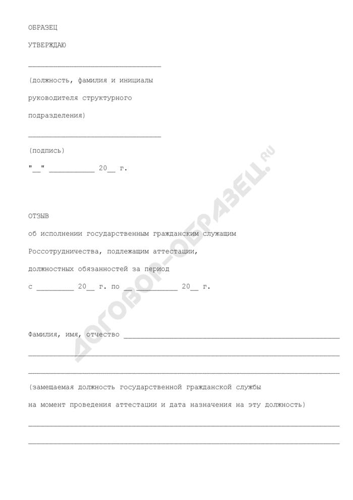 Отзыв об исполнении государственным гражданским служащим Россотрудничества, подлежащим аттестации, должностных обязанностей (образец). Страница 1