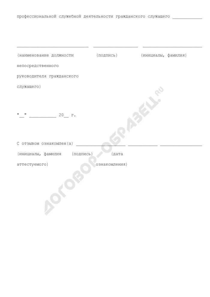 Отзыв об исполнении гражданским служащим, подлежащим аттестации, должностных обязанностей за аттестуемый период. Страница 2