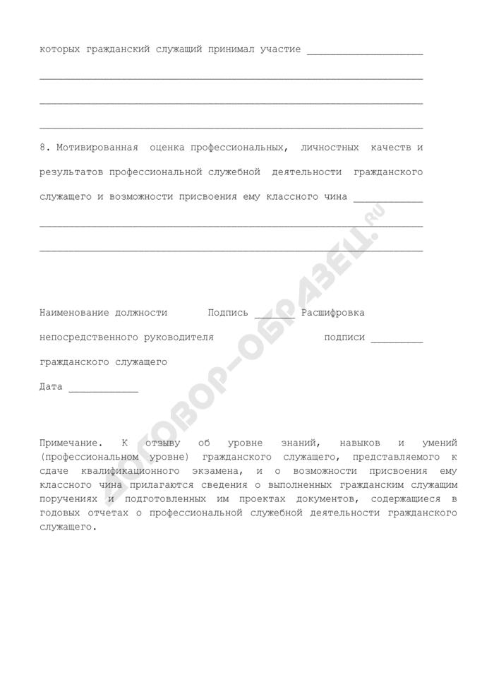 Отзыв об уровне знаний, навыков и умений (профессиональном уровне) гражданского служащего для квалификационного экзамена и о возможности присвоения ему классного чина. Страница 2