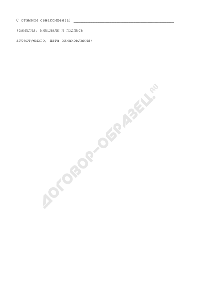 Отзыв об уровне знаний, навыков и умений (профессиональном уровне) гражданского служащего Министерства природных ресурсов Российской Федерации, представляемого к сдаче квалификационного экзамена, и о возможности присвоения ему классного чина. Страница 3