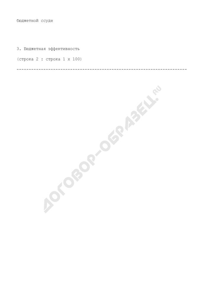 Бюджетная эффективность от реализации контракта (к технико-экономическому обоснованию целесообразности выделения бюджетной ссуды). Страница 3