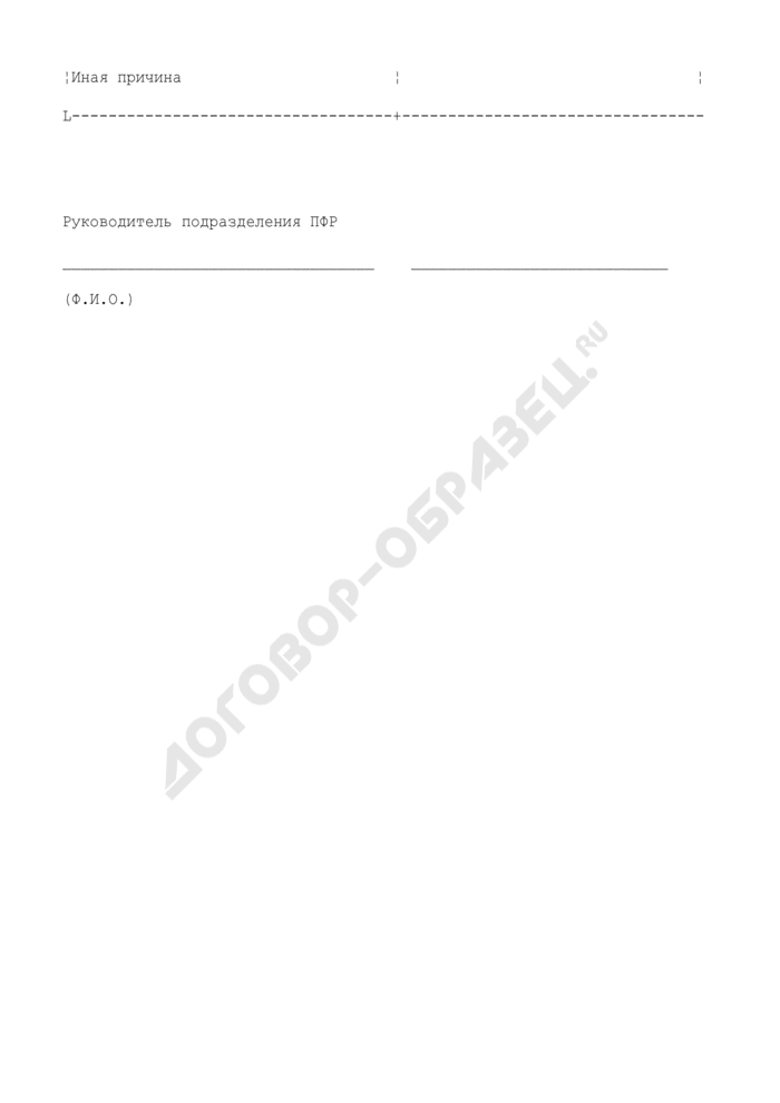 Отказ в дополнении лицевого счета застрахованного лица. Форма N ПЗ-13. Страница 3