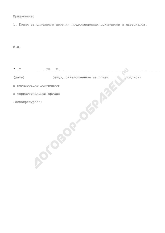 Отказ в приеме документов для предоставления права пользования водным объектом или его частью на основании договора водопользования (образец). Страница 2