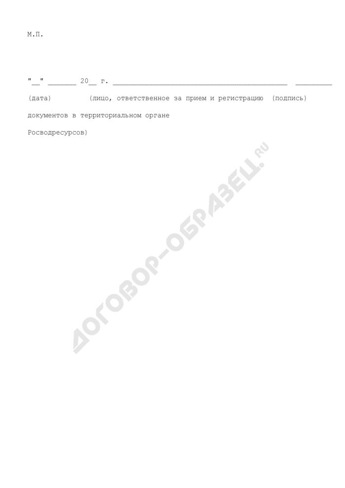 Отказ в приеме документов о передаче прав и обязанностей по договору водопользования другому лицу (образец). Страница 2